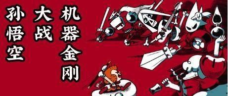 《孙悟空大战机器金刚》Steam上线 玩家:改编不是乱编直接开花