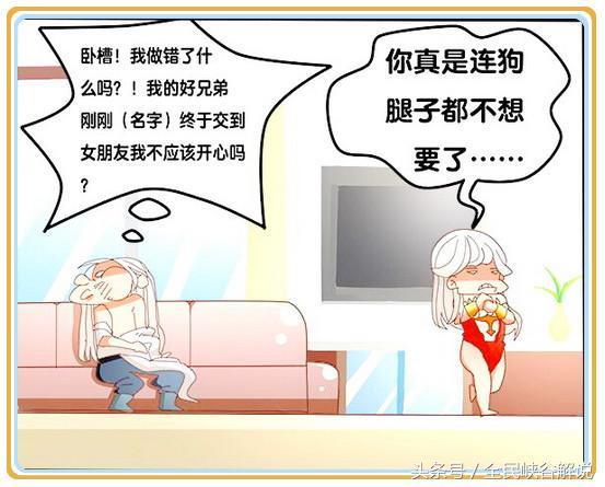 王者荣耀:李白和王昭君相互依偎在沙发上