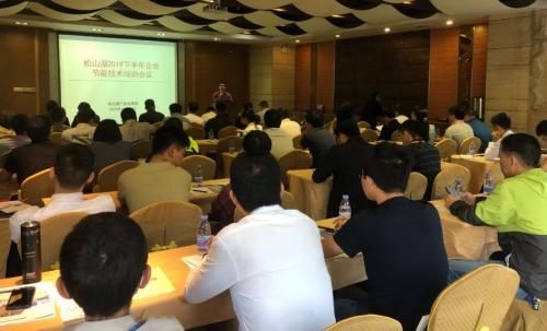 松山湖2019下半年企业节能技术培训会举办