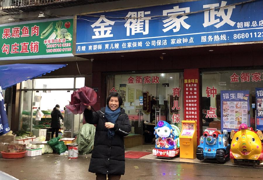 """距离春节不到一月 88必发官网手机版户端家政服务市场""""升温""""明显"""