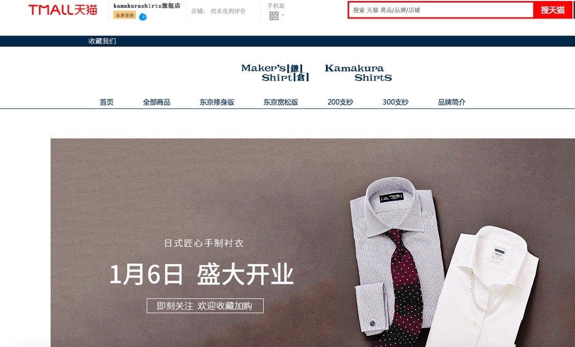被网友推上热搜的日本衬衫品牌镰仓,来中国了!