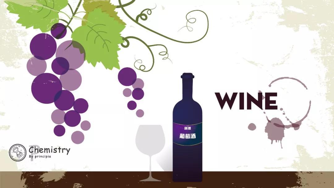 葡萄酒中的奇妙世界,化学家眼中的葡萄酒