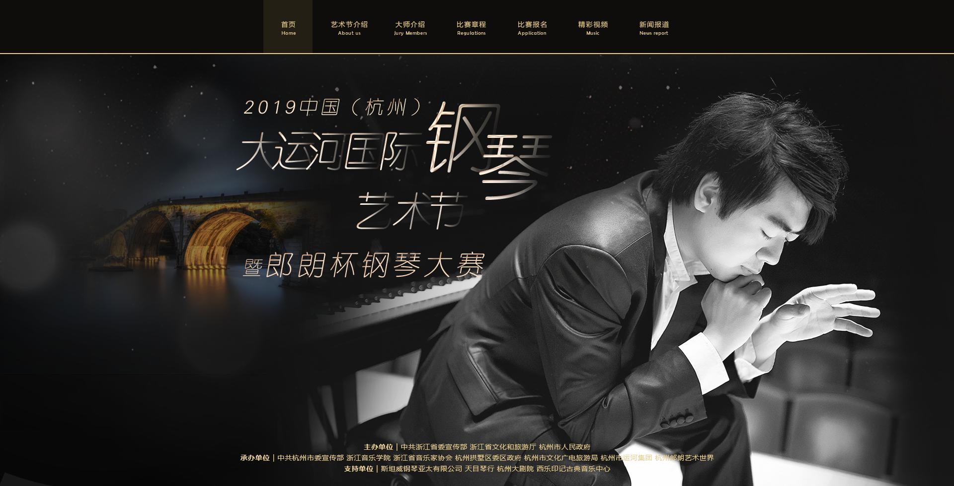 申遗成功五周年 杭州大运河启动郎朗杯钢琴大赛