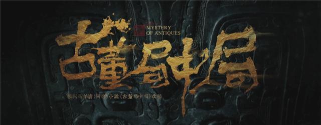 《古董局中局》里让老朝奉现出真身的五件国宝重器,最高值2.3亿