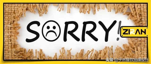 投入200万做餐饮,却没有生意,分析发现自己犯了这些错!!