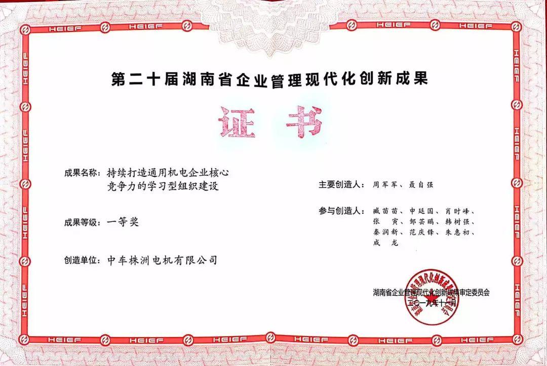 【喜讯】中车株洲电机学习型组织建设课题喜获湖南省企业管理现代化创新成果一等奖