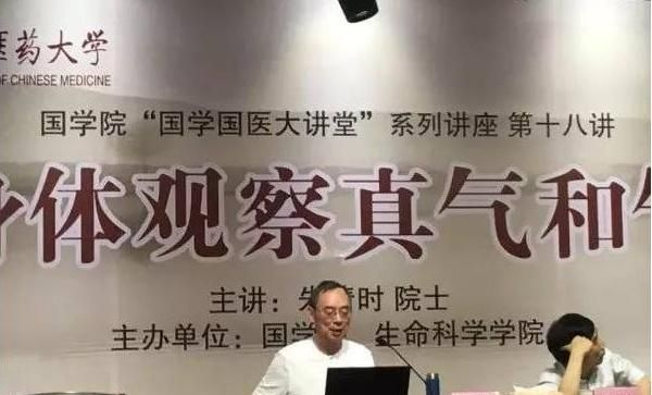 中国科学院院士朱清时:古人没有检测设备,怎么发现经络和气脉?
