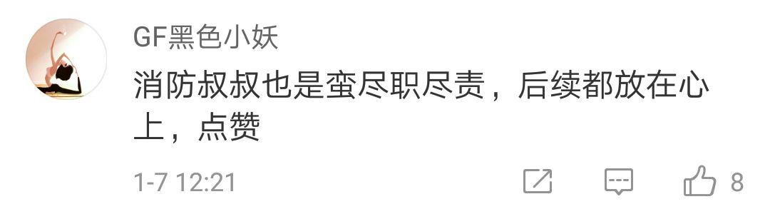 """""""仙女寝室""""女研究生遭处分?校方做法被@中国消防点赞"""