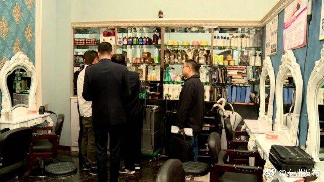 美容美发机构化妆品专项整治行动