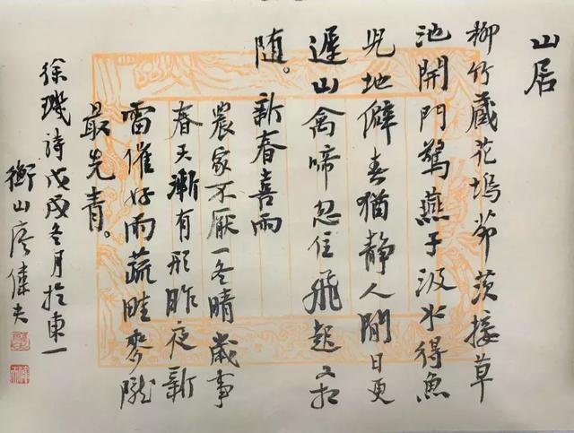 和园视角丨纸上清芬,字里相逢——廖伟夫
