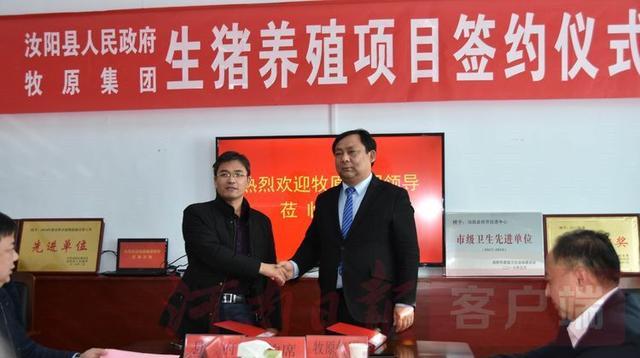 2020郑州工业自动化展:总投资15亿元生猪养殖项目落户汝阳