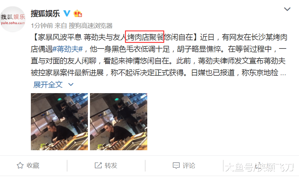 网友烧烤店偶遇蒋劲夫, 神情悠闲! 网友: 希望以后生活安好!