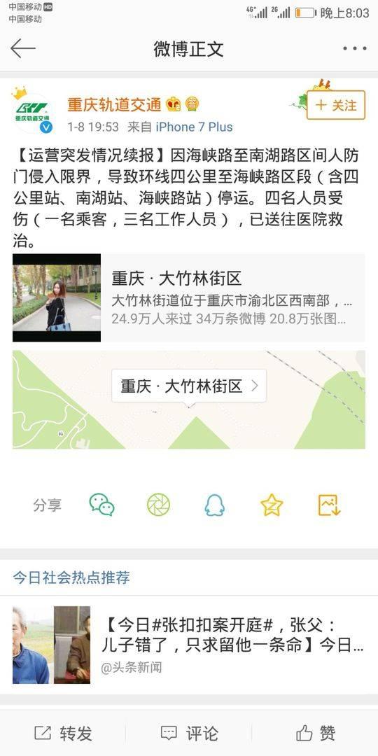 重庆轨道交通环线设备突发故障 车窗玻璃震碎4人受伤
