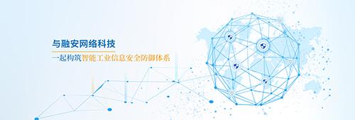 【君创汇】融安网络陈桂耀:工控网络安全万米长跑的第一个1000米