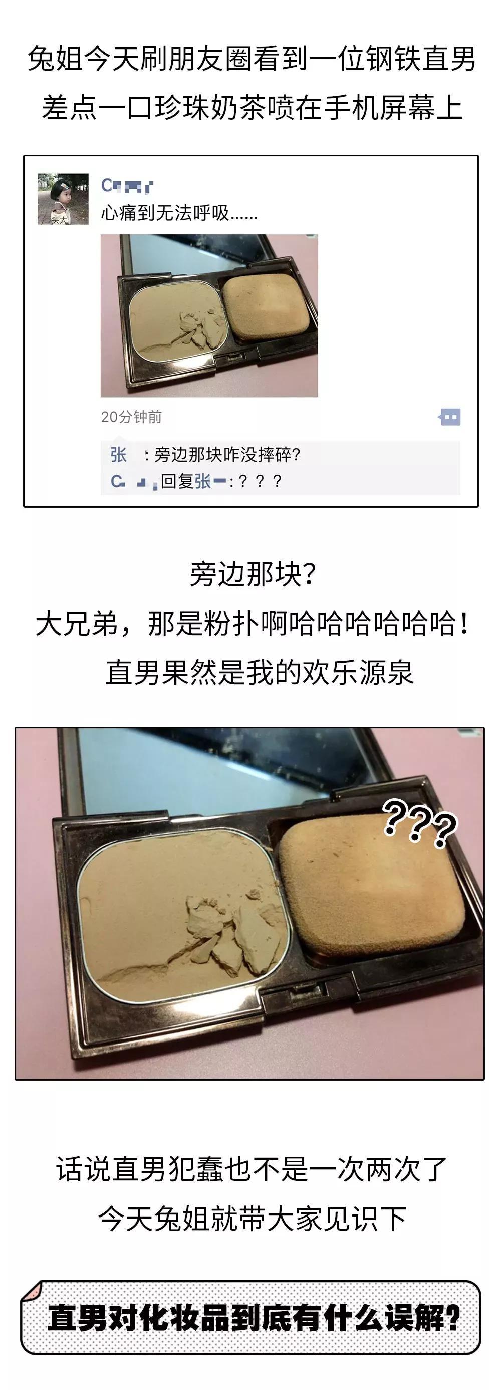 哈哈哈哈哈哈……直男怕是对化妆品有什么了不得的误会