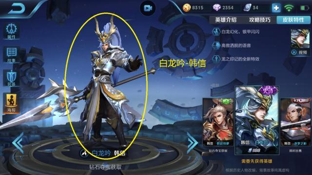 王者农药:游戏里最难获取七个英雄,拥有五个堪称人生赢家!!