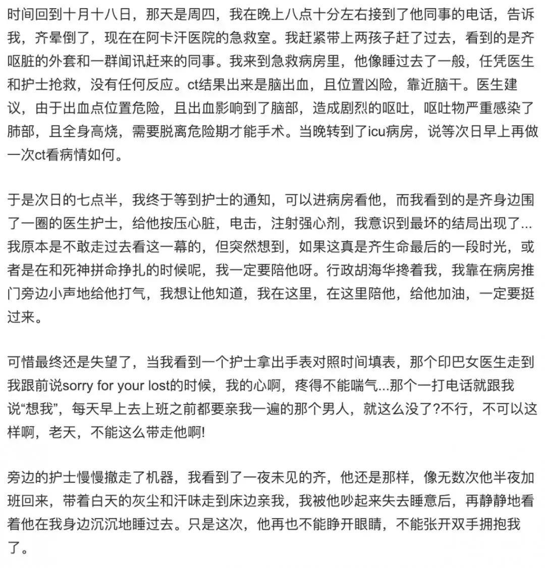 连续22月无休,华为36岁工程师猝死:2019比挣钱更重要的是活着