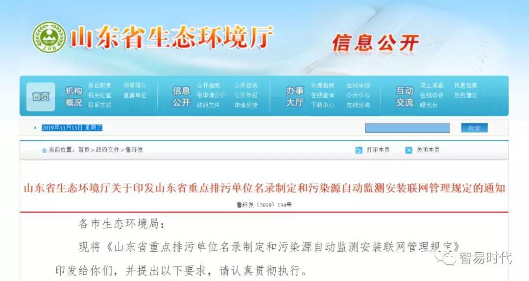 山东省重点排污单位名录制定-②自动监测设备监控项目
