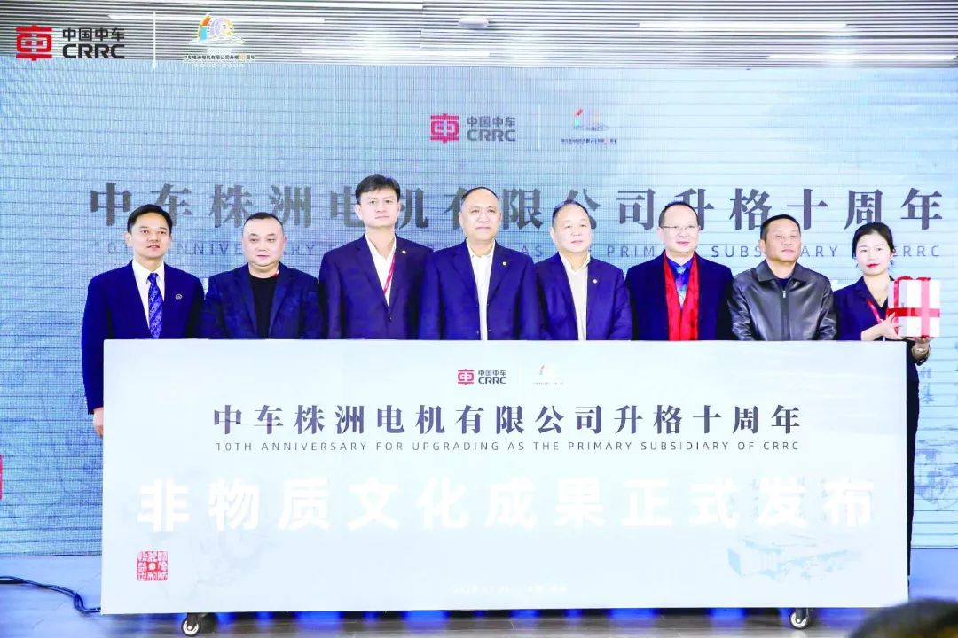 中车株洲电机有限公司举行升格十周年非物质文化成果发布会