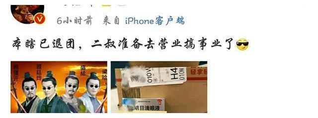 冯绍峰收到网友寄的鉴白莲花眼药水,处理方式意外圈粉无数