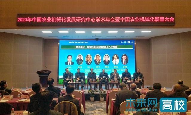 西华大学领导参加中国农业机械学会农业机械化分会代表大会