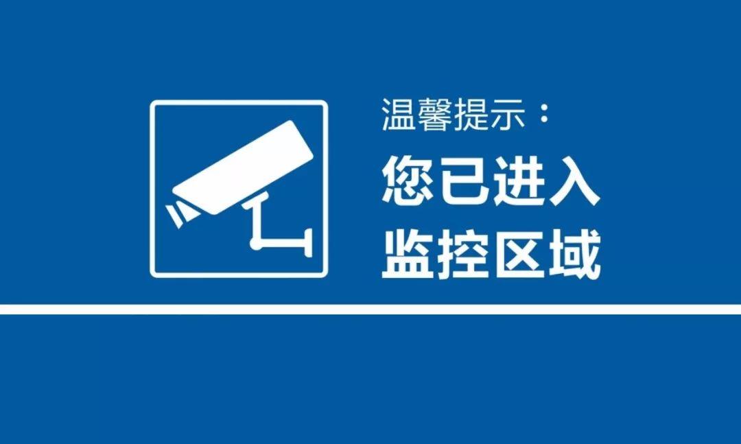 注意!盐城市区将新启用监控设备!