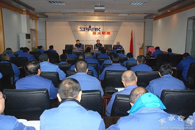 星火机床公司召开全体中层干部会议