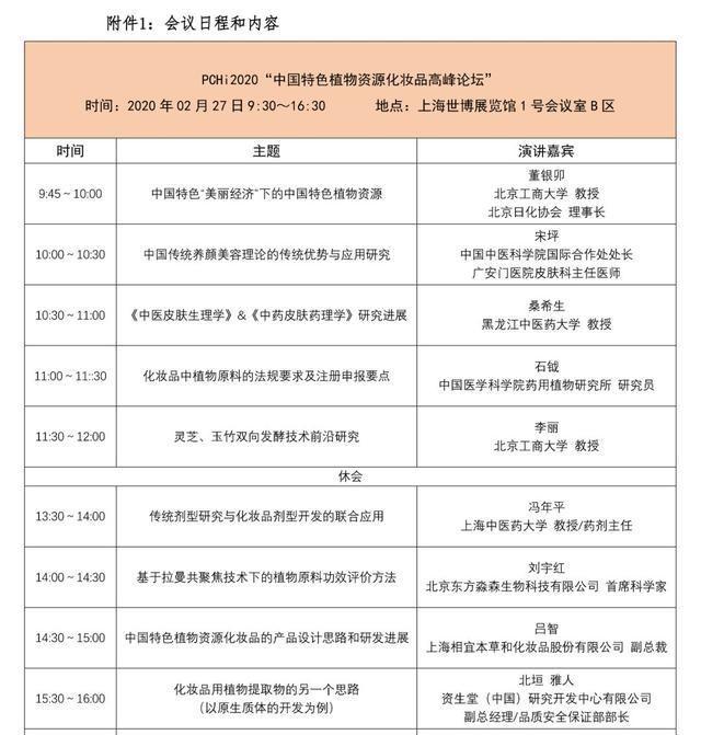 """北京日化协会关于举办""""中国特色植物资源化妆品高峰论坛暨第十"""