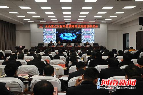河南西峡:召开会议安排部署反恐防恐硬隔离设施建设工作