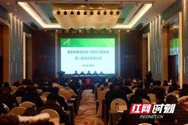 湖南省建设科技与建筑节能协会换届 杨伟军当选会长