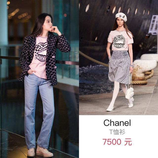 """欧阳娜娜真是""""富婆""""7500T恤搭近6万块西装,一身行头就二十万"""
