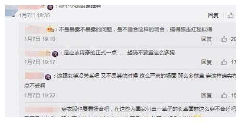杨颖出席科研活动,穿着太少遭批评,网友:还以为是礼仪小姐
