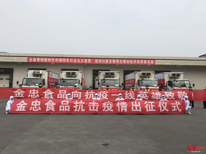 邛崃重点龙头企业为成都17家医院捐赠12.1吨肉制品