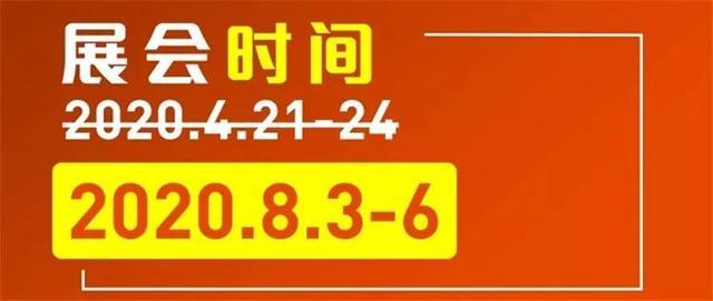 第三十四屆中國橡塑展CHINAPLAS延期至8月舉行