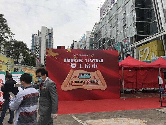 中国最大纺织服装集散地广州中大轻纺城复工,但客流少了一半