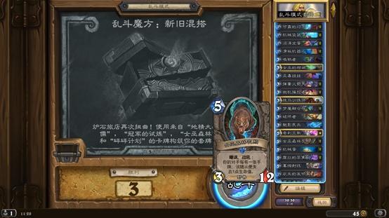《炉石传说》乱斗魔方新旧混搭 机械卡牌少也能拿卡包