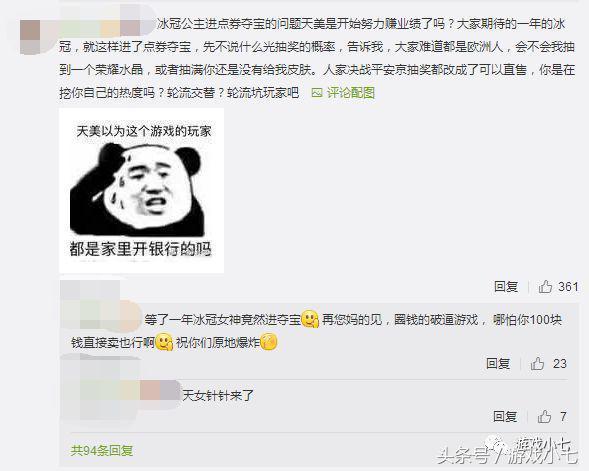 王者荣耀:愤怒农药粉丝们,拒绝雅典娜冰冠公主积分抽奖方式!