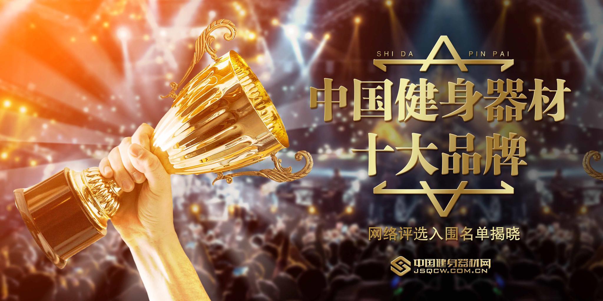 静候佳音|2018中国健身器材网十大品牌网络评选进入专家终审阶段
