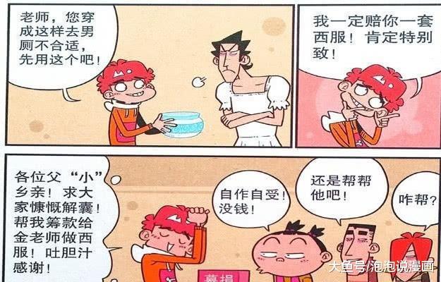 """阿衰漫画: 老金""""跑龙套""""蓝瘦香菇? 小衰""""众筹破布""""做西服!"""