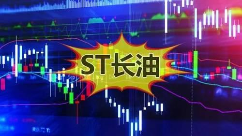 """""""重新上市第一股""""大跌眼镜!开盘暴跌35%,开盘后就临停,为何是这样的ST长油?看这8项交易规则"""