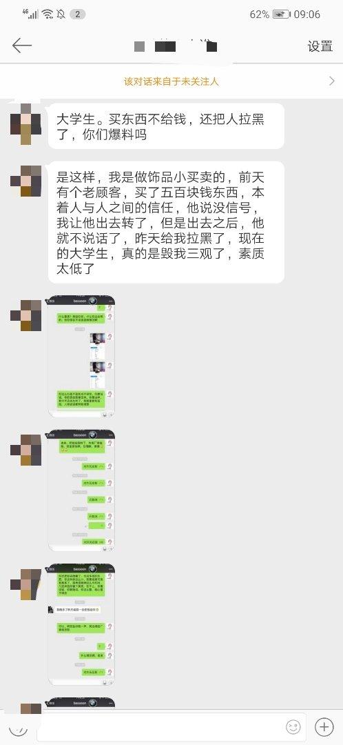 网友爆料:我是做饰品小买卖的,前天有个老顾客,买了五百块钱东西
