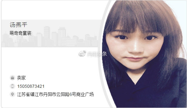 【乐活丹阳-万能名片】推荐商家:萌奇奇童装