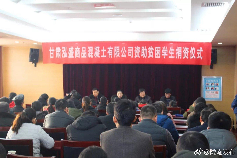 甘肃泓盛商品混凝土有限公司资助贫困学生捐资仪式隆重举行