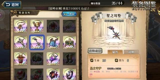 梦幻模拟战手游:盘点七件口碑不太好的饰品 最后一件露娜极品