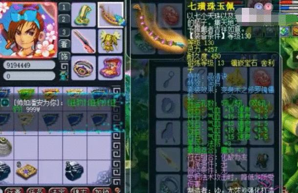 梦幻西游玩家几百万的号玩出几十万的感觉, 无级别修理失败2次