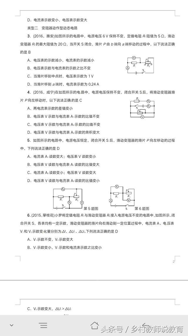 2018年中考物理微专题7动态电路