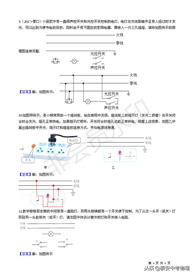 九年级物理作图题之家庭电路的连接