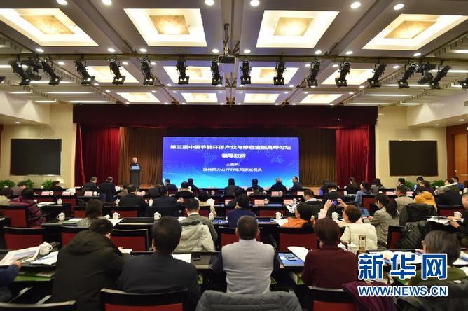 第三届中国节能环保产业与绿色金融高峰论坛在京召开