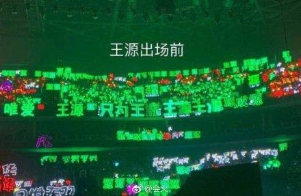 """王源粉丝的灯牌""""浪费""""了主办方几千万的灯光?"""
