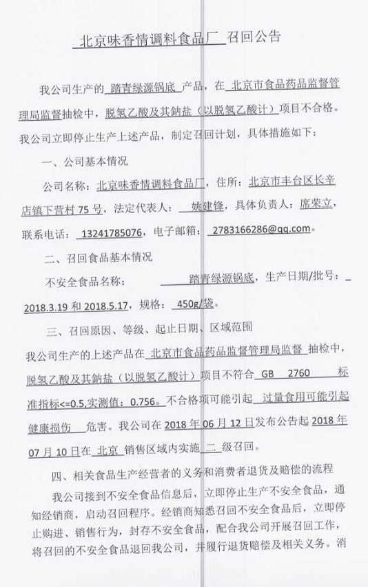 北京味香情调料食品厂召回部分踏青绿源锅底